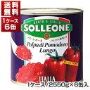 【送料無料】ダイスカットトマト缶 1号缶 2550g×6缶 ソルレオーネ[同梱不可商品]