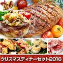 【送料無料】クリスマス ディナーセット 2016 [冷凍便のみ]