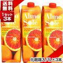 【送料無料】ブラッドオレンジジュース シチリア産 (化粧箱入り) 1L×3本セット アルモソーレ[冷凍便のみ]
