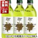 【送料無料】グレープシードオイル ペットボトル (ギフト仕様化粧箱入) 924g(1000ml)×3本セット アルモソーレ