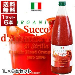 シチリア ブラッドオレンジジュース