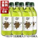 【送料無料】グレープシードオイル ペットボトル (ギフト仕様化粧箱入) 924g(1000ml)×6本セット アルモソーレ
