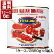 【送料無料】ダイストマト缶 2550g×6缶 モンテベッロ (スピガドーロ)[同梱不可商品]