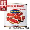 【送料無料】ダイストマト缶 2550g×6缶 モンテベッロ (スピガドーロ)[同梱不可商品]【北海道・沖縄・離島は追加送料がかかります】