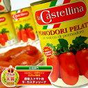 【送料無料】直輸入トマト缶 400g1ケース(24缶)ラ・カステッリーナ