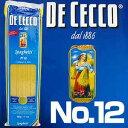 No.12 スパゲッティ(1.9mm) 500g ディチェコ(DE CECCO)