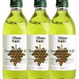 【】 グレープシードオイル ペットボトル (化粧箱入り) 924g(1000ml)3本セット アルモソーレ