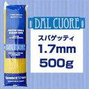 ダル クオーレ スパゲッティ (1.7mm) 500g