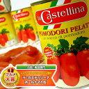 【送料無料】 ホールトマト缶 1ケース (400g×24缶) ラ・カステッリーナ 【ホールトマト缶】