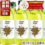 【】グレープシードオイル ペットボトル 1L アルモソーレ6本入