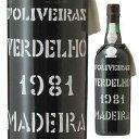 【送料無料】マデイラ ヴェルデーリョ 1981 ペレイラ ドリヴェイラ 750ml [マデイラワイン]Madeira Verdelho Pereira D'Oliveira
