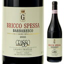 【6本~送料無料】バルバレスコ ブリッコ スペッサ 2003 グラッソ フラテッリ 750ml [赤]Barbaresco Bricco Spessa Grasso Fratelli