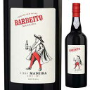 【6本〜送料無料】マデイラ ドライ NV ヴィニョス バーベイト 750ml [マデイラワイン]Madeira Dry Vinhos Barbeito