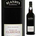 【6本〜送料無料】マデイラ デューク オブ クラレンス NV ブランディーズ 750ml [甘口マデイラワイン]Madeira Duke of Clarence Blandy's