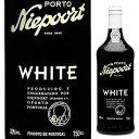 【6本〜送料無料】ホワイトポート NV ニーポート 750ml [甘口ポートワイン]White Port Niepoort