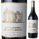 ショッピングクラランス 【送料無料】ル クラランス ド オー ブリオン 2015 (シャトー オー ブリオンセカンドワイン) 750ml [赤]Le Clarence De Haut Brion