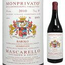 バローロ モンプリヴァート 2013 ジュゼッペ マスカレッロ 750ml Barolo Monprivato Giuseppe Mascarello