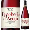 【6本~送料無料】ブラケット ダックイ 2017 ブライダ 750ml [微発泡赤]Brachetto D'acqui Braida