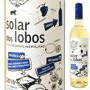 【6本~送料無料】ソラール ドス ロボス ブランコ 2016 750ml [白]Solar Dos Lobos Blanco