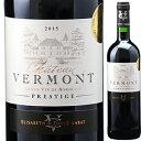 【6本~送料無料】ルージュ プレスティージュ 2015 (シャトー ヴェルモン) 750ml [赤]Rouge Prestige Chateau Vermont