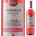 【6本~送料無料】カリフォルニア ホワイト ジンファンデル 2017 ベリンジャー ヴィンヤーズ 750ml [ロゼ]California White Zinfandel Beringer Vineyards