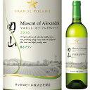 【6本~送料無料】[2月5日(金)以降発送予定]岡山マスカット オブ アレキサンドリア〈薫ルブラン〉 2019 グランポレール 750ml [白]Okayama Muscat Of Alexandoria Aromatic Blanc Grande Polaire
