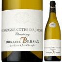 ブルゴーニュ コート ドーセール シャルドネ 2017 ドメーヌ ベルサン 750ml Bourgogne C tes d'Auxerre Chardonnay Domaine Bersan
