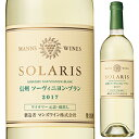 【6本~送料無料】信州ソーヴィニヨン ブラン 2018 マンズワイン ソラリス 750ml [白]信州ソーヴィニヨン・ブラン Manns Wines Solaris
