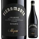 【送料無料】フィエラモンテ アマローネ デッラ ヴァルポリチェッラ クラシコ リゼルヴァ 2011 アレグリーニ 750ml [赤]Fieramonte Amarone Della Valpolicella Classico Riserva Allegrini