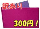 【訳あり/浴衣帯】リバーシブル浴衣帯(無地-z)赤紫/すみれ色 浴衣 袴用OK 1本のみメール便OK