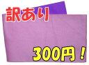【訳あり/浴衣帯】リバーシブル浴衣帯(無地-z)くすんだピンク/若紫 浴衣 袴用OK 1点のみメール便OK