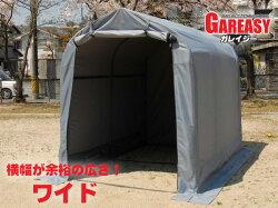 バイクガレージGAREASY[ガレイジー]ワイド【送料無料】