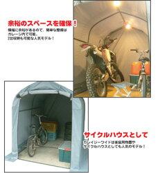 バイクガレージGAREASY[ガレイジー]ワイド【送料無料】サイクルハウスや物置としても!