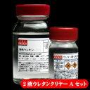 2液ウレタンクリアーAセット 【塗料】
