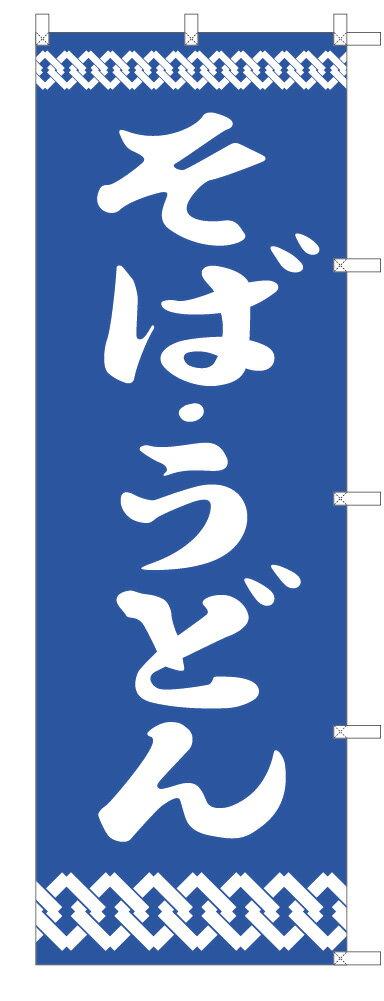 のぼり旗【そば・うどん】 青地・