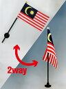 マレーシア国旗 1本セット[ミニフラッグ・ポール(270mm)・吸盤付き・高級テトロン製・国旗サイズ105×157mm]あす楽対応・安心の日本製