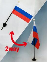 ロシア国旗 1本セット[ミニフラッグ・ポール(270mm)・吸盤付き・高級テトロン製・国旗サイズ105×157mm]あす楽対応・安心の日本製