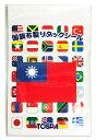 世界の国旗柄 シール・ステッカー 台湾[中華民国]国旗柄【28×42mm マイクロファイバー製】