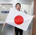 Lサイズ 応援用国旗スライド式ポール付き[日の丸サイズ50×75cm・生地テトロン]あす楽対応・安心の日本製