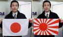 日本国旗と海軍旗[旭日旗]の2枚セット[テトロン・34×50cm]あす楽対応・安心の日本製