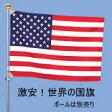 超特価 世界の国旗[70×100cm・綿100%]国名ア・カ行・あす楽対応(USA・イタリア・英国・カナダはポリエステル100%)