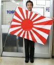 海軍旗[テトロン製 70×105cm 旭日旗・大日本帝国海軍旗・軍艦旗]・150cm伸縮ポールセット あす楽対応・安心の日本製