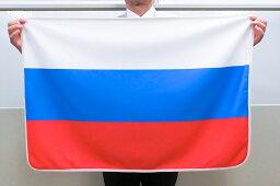 世界の国旗 ひざ掛け・ブランケット ロシア国旗柄(フリース生地・日本製)スポーツ観戦応援用フラッグ