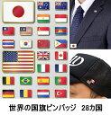 世界の国旗ピンバッジ(28カ国・サイズ:8×12mm)