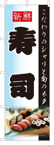 のぼり旗【寿司・すし】[青グラデフルカラー]・サイズ60×180cm