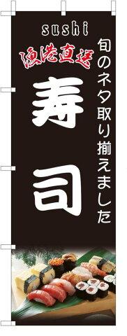 のぼり旗【寿司・すし】[紺地フルカラー]・サイズ60×180cm