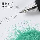 日本製のカラーサンド 小粒(0.5mm位) Hタイプ グリーン(05) 20g