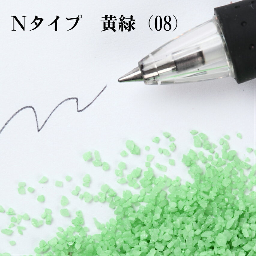 日本製のカラーサンド 200g 粗粒(1mm位) Nタイプ 黄緑(08)