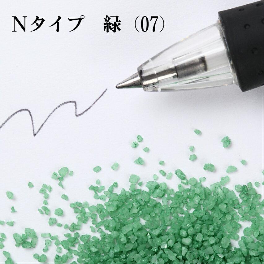 日本製のカラーサンド 200g 粗粒(1mm位) Nタイプ 緑(07)