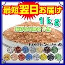 《日本製の色砂》カラーサンド1〜1.7mm粒/【Fタイプ/お好きな色を1色】1kg入り